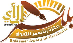جائزة بللسمر للتفوق على مسرح المفتاحة يوم الأربعاء