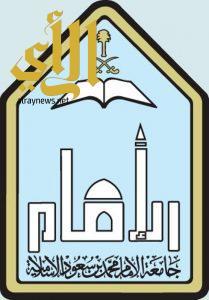 جامعة الإمام تختتم مشاركتها في خدمة المعتمرين بــ 3 مراكز متميزة