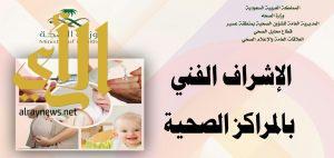 مدير القطاع الصحي بمحافظة محايل يفتتح البرنامج التدريبي للأشراف الفني للمراكز الصحية
