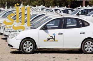"""""""النقل"""" تعلن إيقاف إصدار تراخيص سيارات الأجرة في الرياض وجدة"""