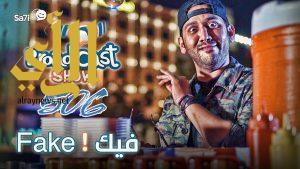 """منافسة سعودية خليجية عربية ساخنة على جوائز """"مهرجان الكوميديا الدولي"""""""