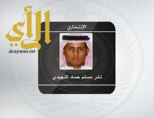 الداخلية: منفذ تفجير المدينة المنورة هو نائر مسلم حماد النجيدي