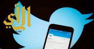 تويتر يضيف خاصية جديدة لإضافة الملصقات والرسوم