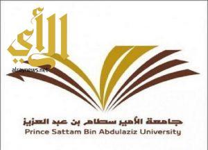 اختتام دورة الاتصال الفعال بوكالة جامعة الأمير سطام بن عبدالعزيز