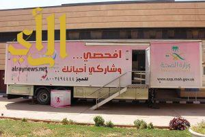إنطلاق فعاليات حملة الكشف المبكر عن سرطان الثدي في المجمعة