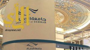 جامعة الدمام تعلن الدفعة الثالثة من المقبولات