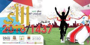 سباق عسير للدراجات الهوائية ٢٠١٦ ضمن مهرجان أبها