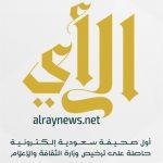 مدير جامعة الامام وميزاب الكعبة