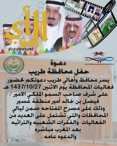 محافظة طريب تشارك في فعاليات ليالي المحافظات غداً