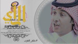 """شاهد """"حلم العرب"""" قصيدة للشاعر عوض بن شفلوت"""