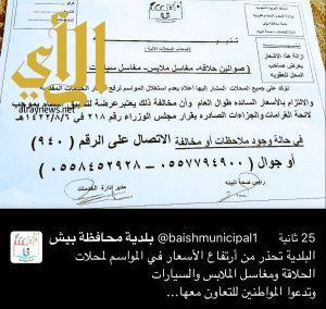 جولات ميدانيه وبلدية بيش تحذر من ارتفاع الأسعار في المواسم