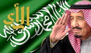 كلمة خادم الحرمين الشريفين بمناسبة عيد الفطر المبارك