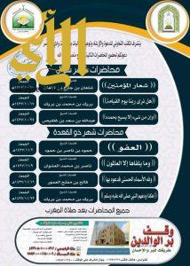 7 محاضرات ينظمها مكتب الدعوة والارشاد بوادي الدواسر