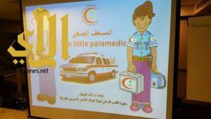 برنامج المسعف الصغير بالجمعية الخيرية لرعاية الأيتام بالشرقية
