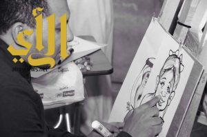 """مهرجان الكوميديا الدولي"""" بأبها يحشد أبرز رسامي الكاريكاتير العرب"""