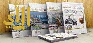 أمانة الشرقية تصدر العدد الـ 24 من مجلة الأمانة