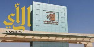 جامعة الجوف تفتح باب القبول في برنامج الدبلوم العام للتربية