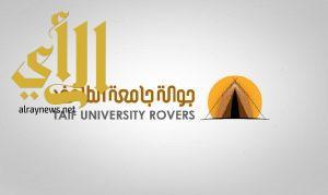 جوالة جامعة الطائف تستضيف الدراسة التأسيسية لقادة الوحـدات الكشفية