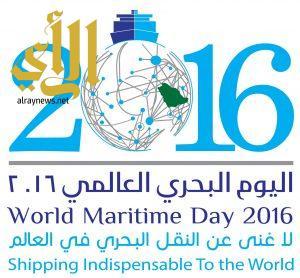 أمير الشرقية يرعى اليوم البحري العالمي في 25 سبتمبر المقبل