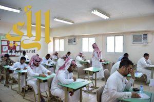 60 ألف طالب وطالبة بنجران يؤدون اختبارات الفصل الدراسي الأول غداً