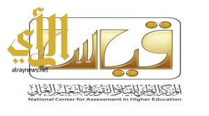 «قياس» يعلن بدء التسجيل في اختبار القدرات العامة للطلاب