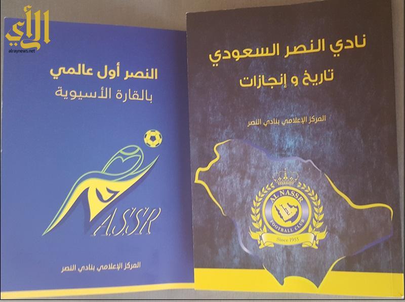 كتاب نادي النصر الذي وزعه المركز الاعلامي