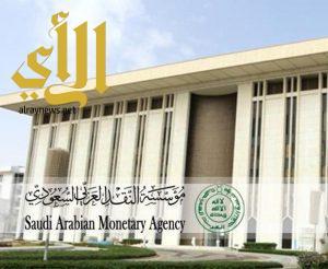 مؤسسة النقد : سعر صرف الريال السعودي ثابت مقابل الدولار الأمريكي
