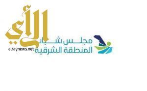 مجلس شباب الشرقية يمثل المملكة بالقمة العربية في القاهرة