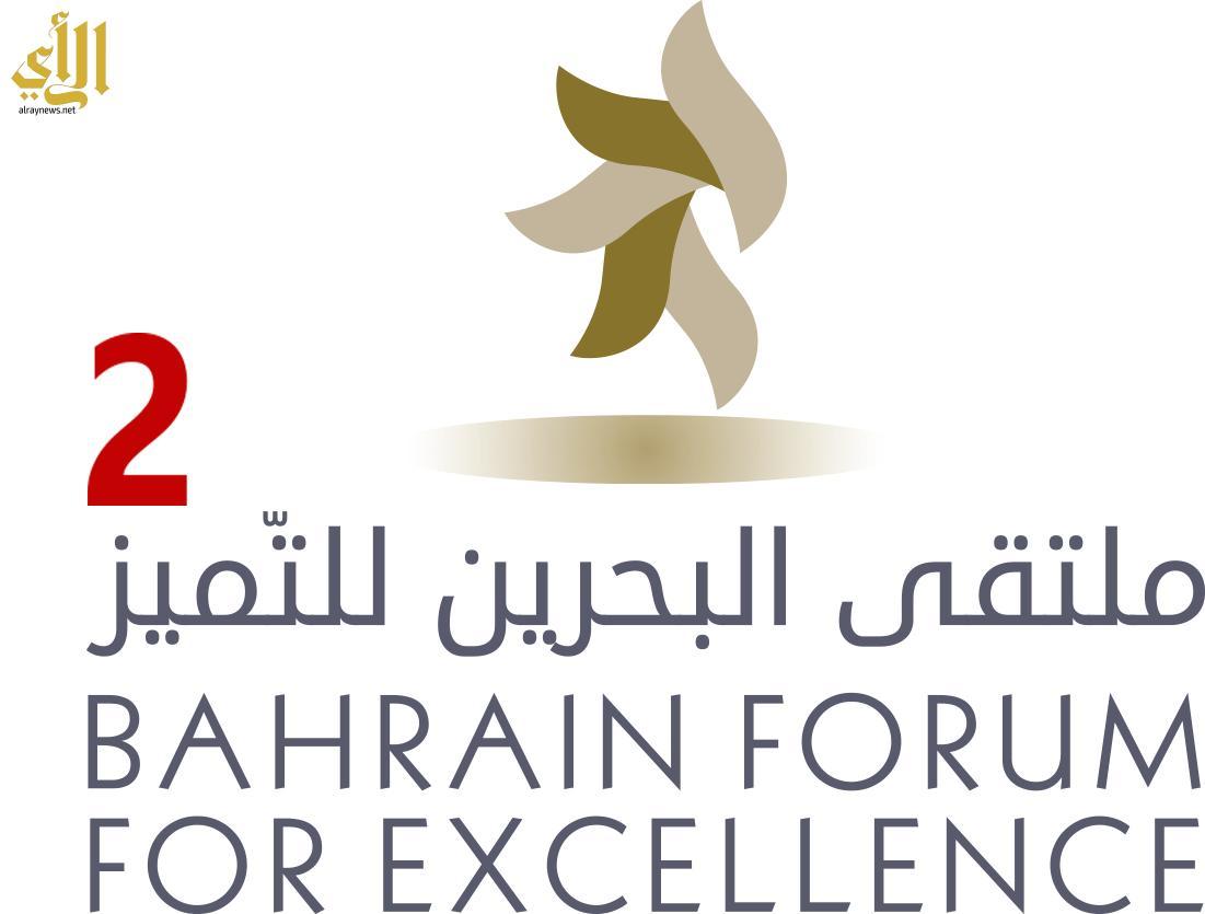 شعار ملتقى البحرين الثاني للتميز