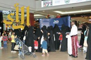 """فرع """"هدف"""" المتنقل يطرح فرص وظيفية وتدريبية بقطاع الاتصالات في مكة المكرمة"""