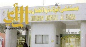 نجاح عملية نادرة لطفل بمستشفى الولادة والأطفال بالأحساء