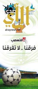 """مهرجان صيف الشرقية يطلق غدا الاحد مبادرة """"لا للتعصب"""""""