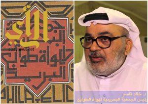 انتخاب مجلس ادارة جديد لجمعية هواة الطوابع بمملكة البحرين