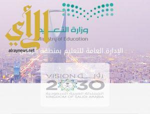 نقل أكثر من 8000 من شاغلي الوظائف التعليمية والإدارية بحركة النقل الداخلي بتعليم الرياض