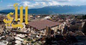 ارتفاع حصيلة قتلى زلزال ايطاليا إلى 37 شخصاً
