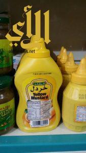 بلدية بلجرشي تصادر مواد غذائية منتهية الصلاحية