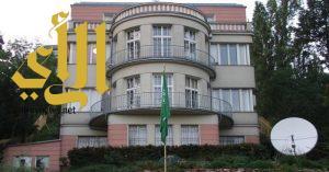 سفارة المملكة بالتشيك تحث المواطنين بالابتعاد عن أماكن التجمعات