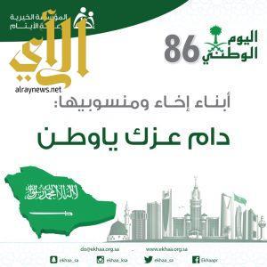 """مدير عام """"إخاء"""": ذكرى اليوم الوطني تأتي تعزيزاً لرؤية المملكة 2030"""