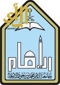 جامعة الإمام تفتح التسجيل لدبلوم التوجيه والإرشاد