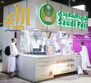 مكاتب البريد السعودي في المشاعر المقدسة تعمل بكافة طاقتها على مدار 24 ساعة