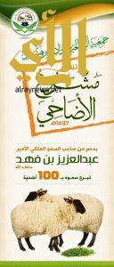 """بر """"بن هشبل"""" تنفذ مشروع الأضاحي برعاية الأمير عبدالعزيز بن فهد"""