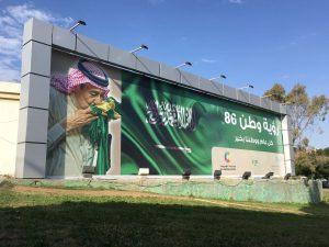 تنفيذ أكبر جدارية لليوم الوطني في تعليم عسير