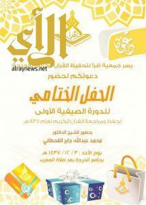 جمعية تحفيظ القرآن الكريم بالحرجه تقيم حفلها الختامي الأحد القادم