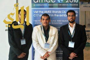 جامعة الباحة تشارك مؤتمر المنظمة الدولية للتعليم الطبي بثلاث أطباء امتياز