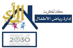 رياض الأطفال بتعليم مكة تُفعل برامج الأسبوع التمهيدي