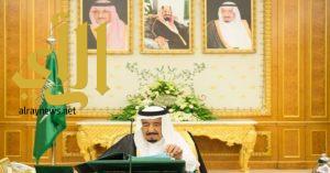 مجلس الوزراء: إيقاف وإلغاء بعض العلاوات والمزايا المالية