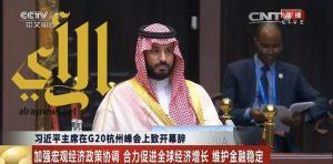 انطلاق أعمال قمة قادة دول مجموعة العشرين في الصين