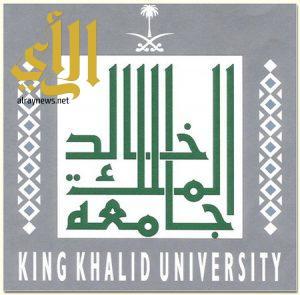 جامعة الملك خالد تتجاهل اعادة رسوم طلاب الماجستير للتعليم المواز