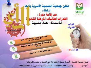 جمعية التنمية الأسرية في أبها تنظم دورة لطالبات المرحلة الثانوية في شهر محرم