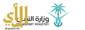 وزارة النقل تعتمد ترقية 400 من موظفيها وقياديها بمختلف المراتب